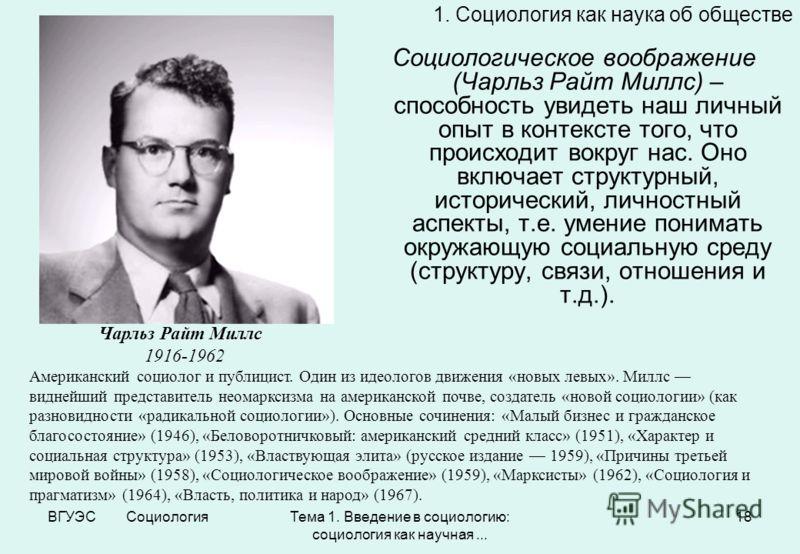 <!--:uk-->Бессильные люди. Роль интеллектуалов в обществе<!--:--><!--:ru-->Бессильные люди. Роль интеллектуалов в обществе<!--:-->