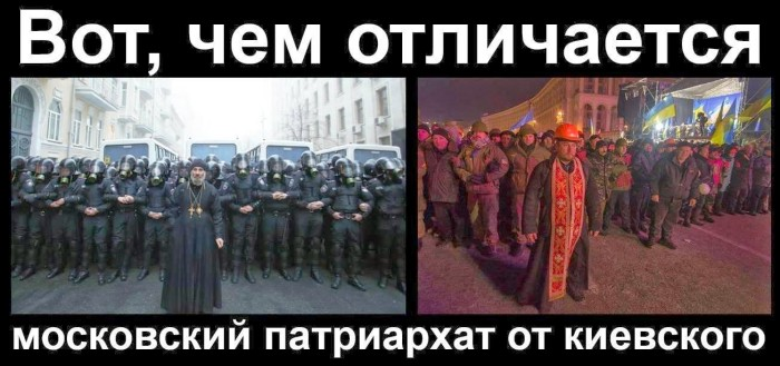 московский патриархат киевский