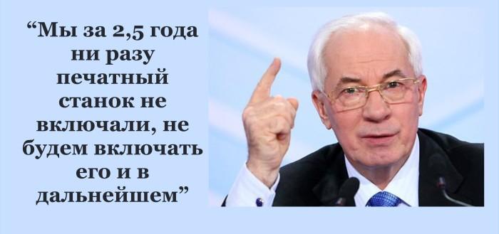 azarov