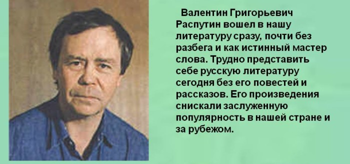 0005-005-Valentin-Grigorevich-Rasputin-voshel-v-nashu-literaturu-srazu-pochti