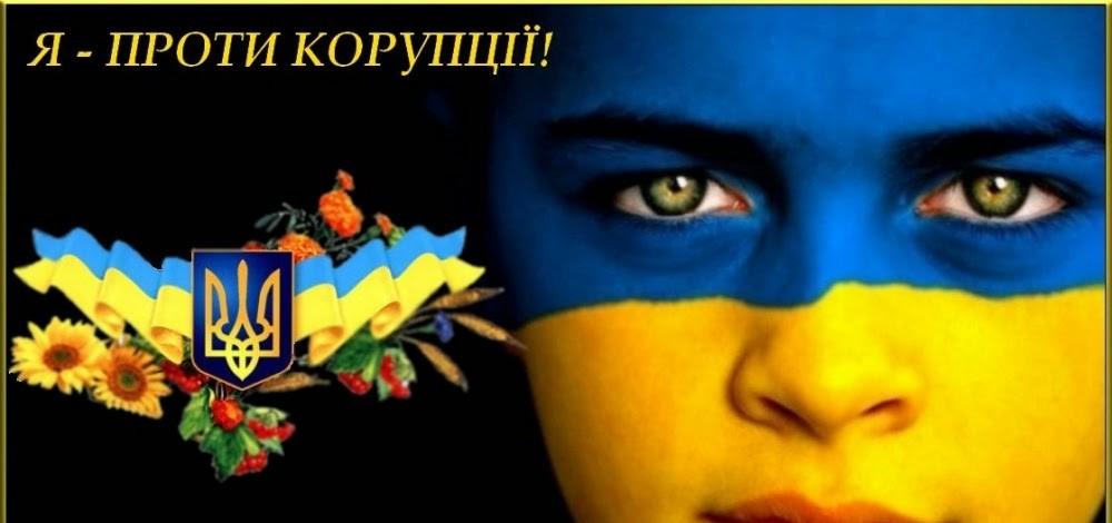 <!--:uk-->Уровень политической коррупции в Украине<!--:--><!--:ru-->Уровень политической коррупции в Украине<!--:-->