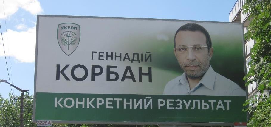 <!--:uk-->Геннадий Корбан: преступник и герой<!--:--><!--:ru-->Геннадий Корбан: преступник и герой<!--:-->