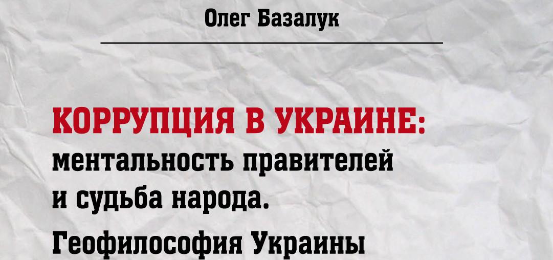 <!--:uk-->Геофилософия и коррупция в Украине<!--:--><!--:ru-->Геофилософия и коррупция в Украине<!--:-->