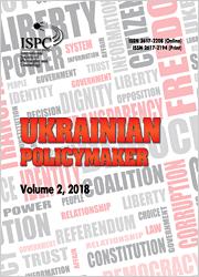 Ukrainian Policymaker, Volume 2, 2018