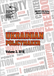 Ukrainian Policymaker, Volume 3, 2019